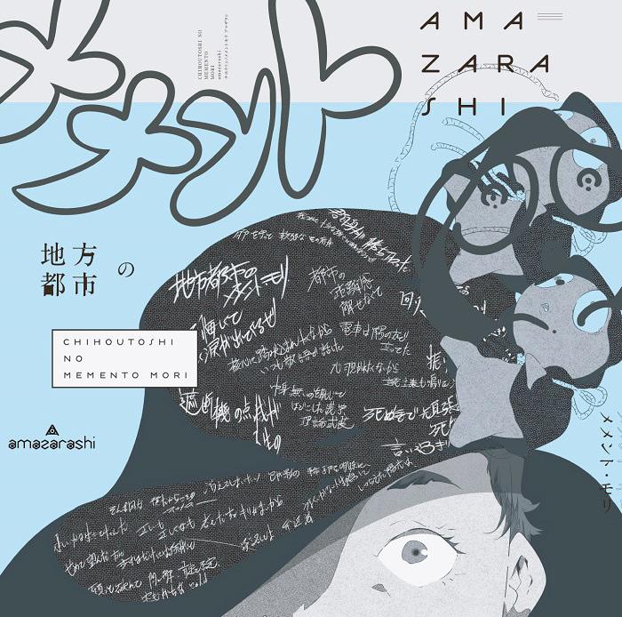 20171106-amazarashi04